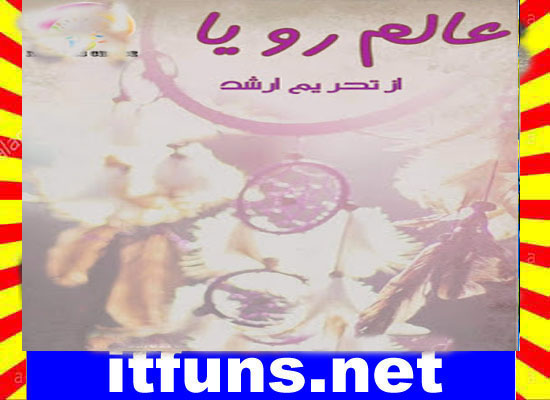 Alam E Roya Urdu Novel By Tehreem Arshad Episode 4