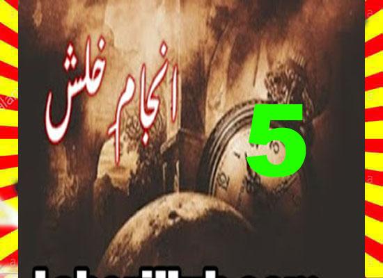 Anjam E Khalash Urdu Novel By Iram Chuhan Episode 5