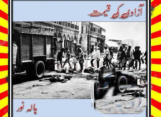 Azadi Ki Qeemat Urdu Novel By Ayesha Asif