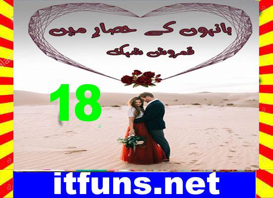 Bahon Ke Hisar Main Urdu Novel By Qamrosh Shehk Episode 18