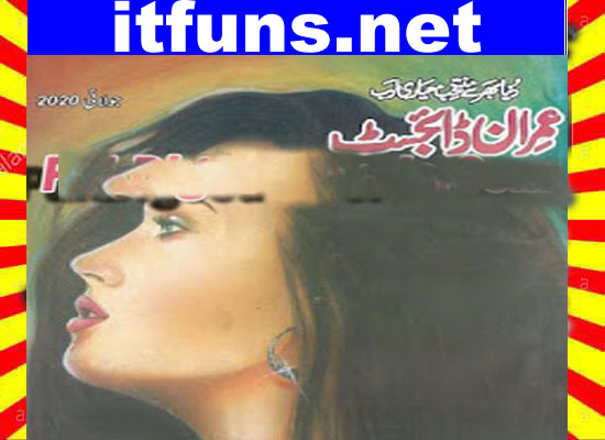 Imran Digest July 2020 Read and Download