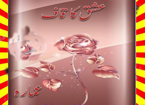 Ishq Ka Qaf Afsana Urdu Novel By Amarah Writer