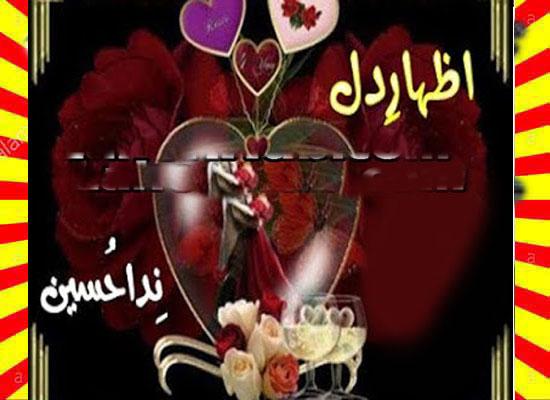 Izhar E Dil Urdu Novel By Nida Hussain