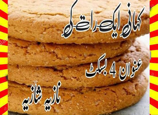 Kahani Aik Raat Ki Urdu Novel By Nazia Shazia Anwan 4