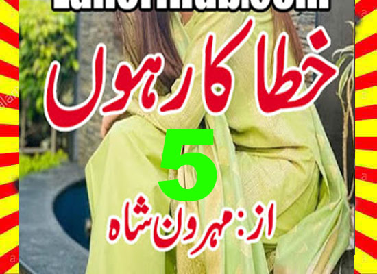 Khatakaar Hoon Urdu Novel By Mehrun Shah Episode 5