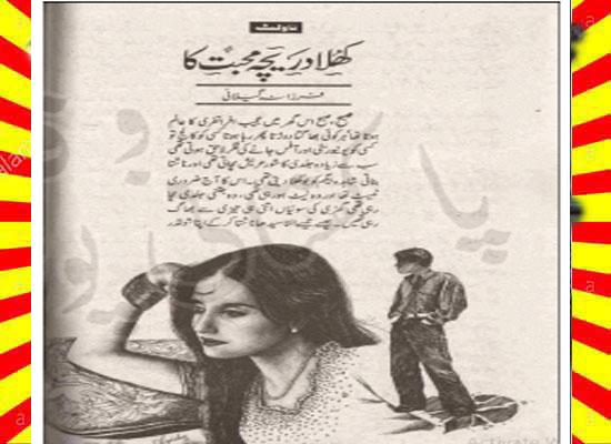 Khula Dareecha Mohabbat Ka Urdu Novel by Farzana Gilani