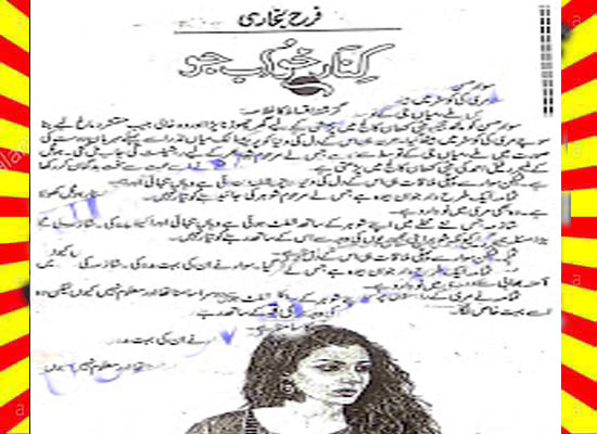 Kinar E Khwab Jo Urdu Novel By Farah Bukhari Episode 3