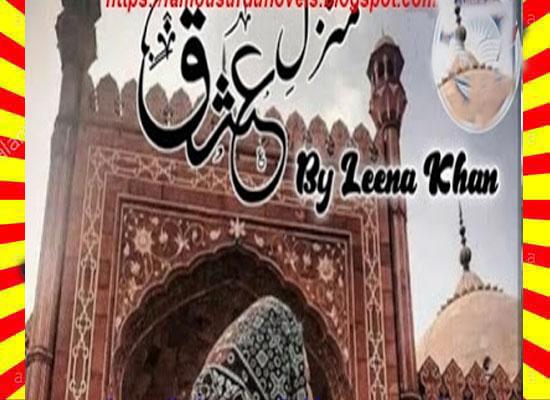 Manzil E Ishq Urdu Novel By Leena Khan