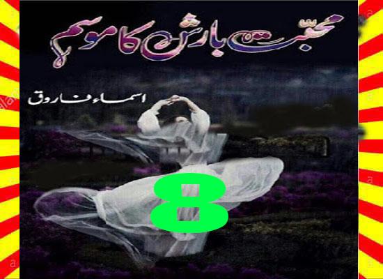 Mohabbat Barish Ka Mosam Urdu Novel By Asma Farooq Episode 8