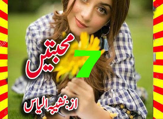 Mohabbatain Urdu Novel By Noshiba Ilyas Episode 7
