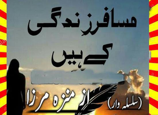 Musafir Zindagi Kay Hain Urdu Novel By Munazza Mirza