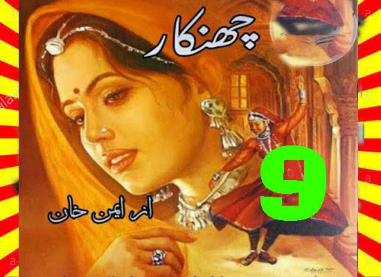 Chankaar Urdu Novel By Aiman Khan Episode 9