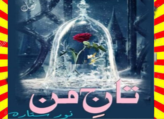Taj e man Urdu Novel by Noor Sitara