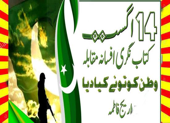 Watan Ko Tune Kiya Diya Urdu Book by Areej Fatima