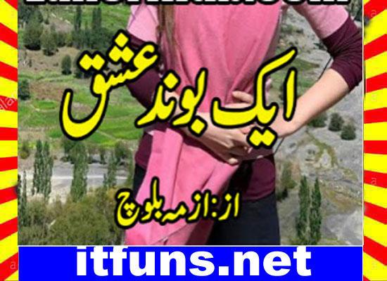 Aik Bond Ishq Urdu Novel By Izma Baloch
