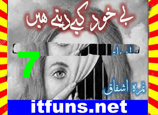 Be Khud Keay Dety Hain Urdu Novel By Nimra Ishfaq Episode 7
