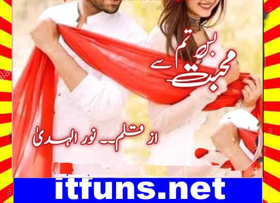 Mohabbat Bas Tum Se Urdu Novel By Noor Ul Huda