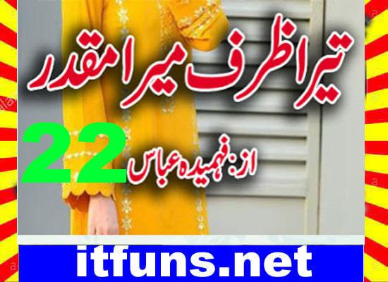 Tera Zarf Mera Muqaddar Urdu Novel By Fahmida Abbas Episode 22