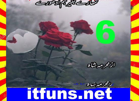 Tumhary Bagher Hum Adhoory Urdu Novel By Mehrmah Shah Episode 6