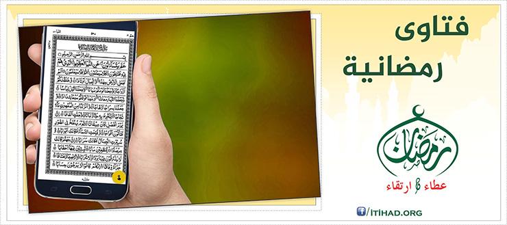 هل يجوز للمرأة الحائض قراءة القرآن من الهاتف