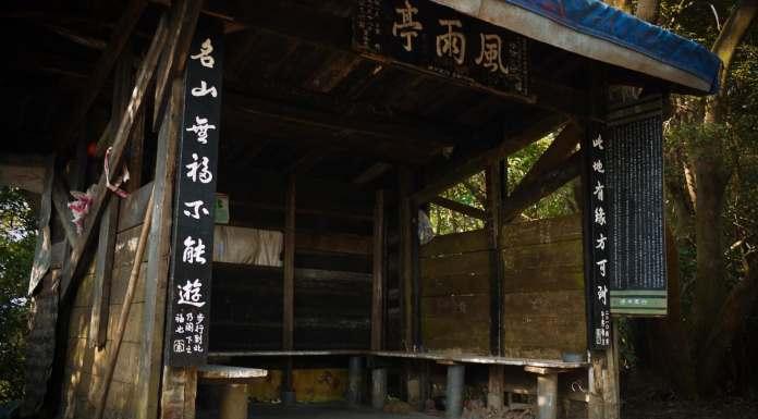 Pavilion Rain Shelter at Lion Rock Hill