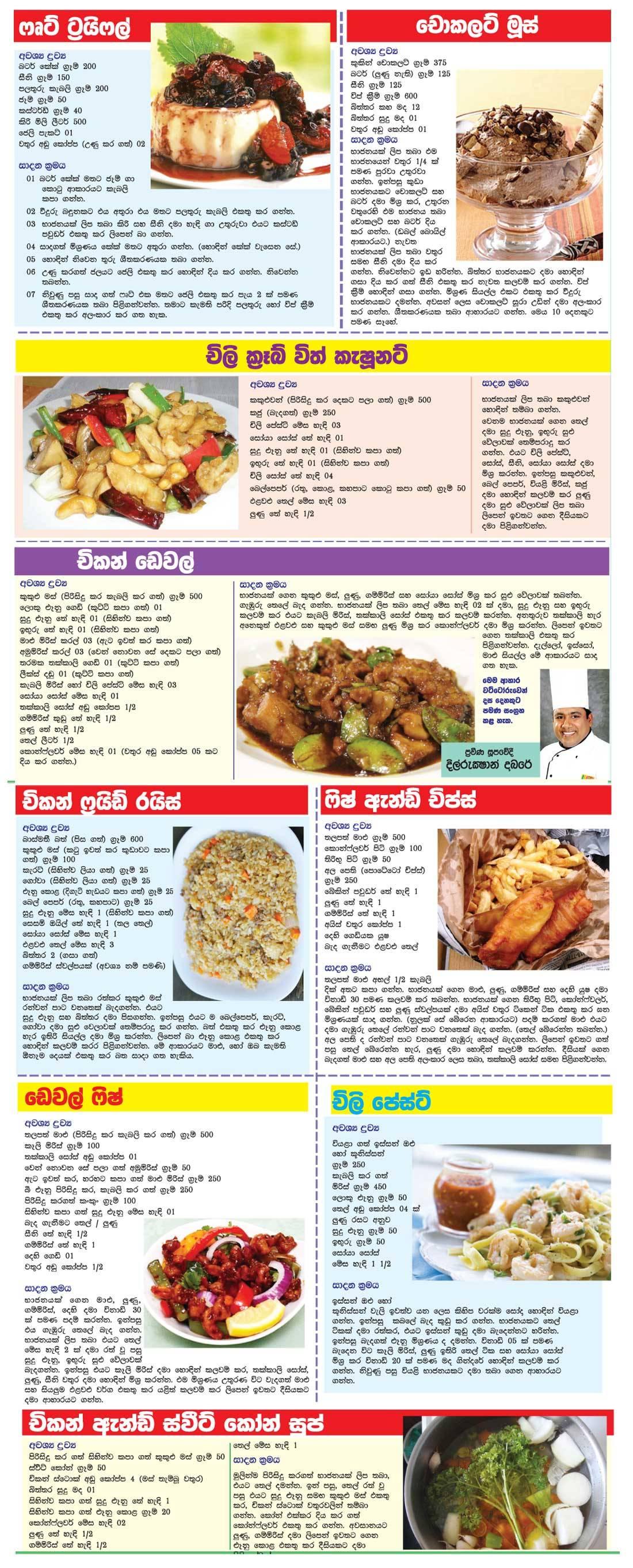 20 Fantastic Ideas Sinhala Language Wedding Cake Recipes Sinhala Boudoir Paris