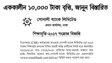 Sonali-Bank-Scholarship-2017Sonali-Bank-Scholarship-2017