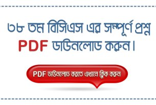 38th-bcs-full-questions-pdf-download