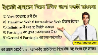 classification-of-verbs