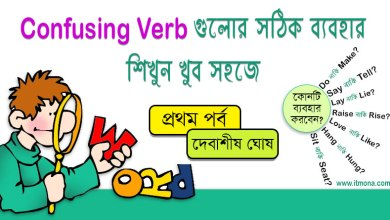 commonly-confused-word-pair-in-english-verbs
