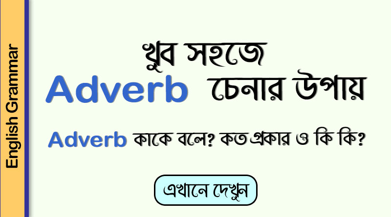 detail-explanations-of-adverb