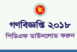 E-Application Circular PDF Download 2018 | http://ngi.teletalk.com.bd