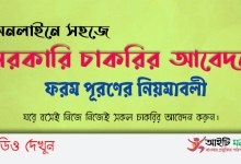 How to Apply Govt job in BD