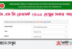 All Education Board SSC Result 2019