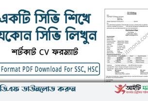 Shortcut CV Format PDF Download For SSC, HSC Exam