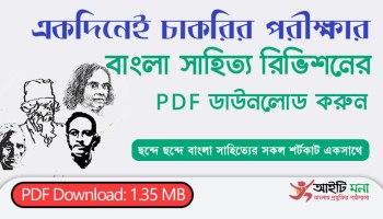 Bangla Literature Shortcut Techniques PDF Download