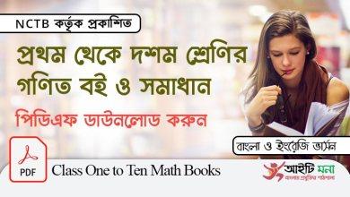 Class one to Ten NCTB Math Books PDF Download