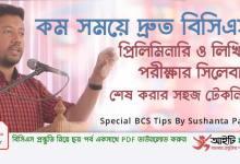 Special BCS Tips By Sushanta Paul