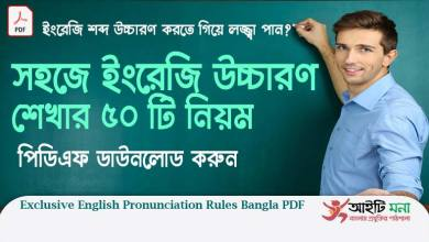 50 Exclusive English Pronunciation Rules in Bangla pdf Download