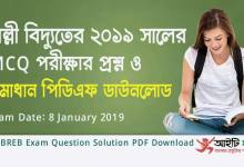 BREB Exam Question Solution PDF Download 2019