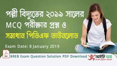 BREB Exam Question Solution PDF Download 2019