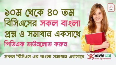 10th to 40th BCS All Bangla Question Solutions PDF Download