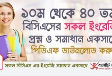 10th to 40th BCS All English Question Solutions PDF Download