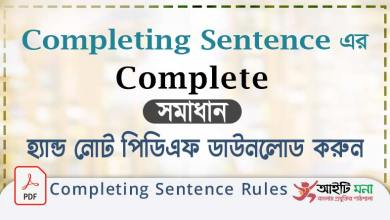 Completing Sentence Rules Hand Note Pdf Download