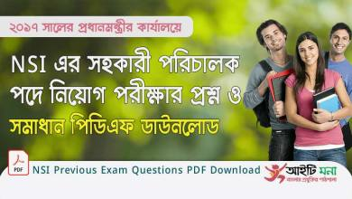 NSI Previous Exam Questions PDF Download with Solution 2017