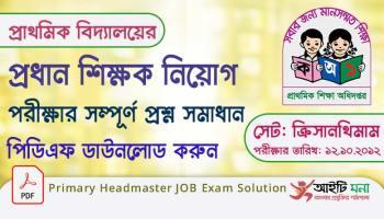 Primary Headmaster Recruitment Circular 2019