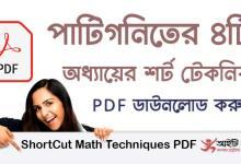 ShortCut Math Techniques PDF For Job Exam
