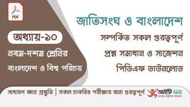 chapter-10---ssc-bangladesh-and-global-studies-pdf-download
