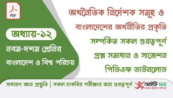 chapter-12---ssc-bangladesh-and-global-studies-pdf-download