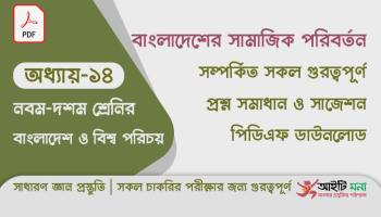 chapter-14---ssc-bangladesh-and-global-studies-pdf-download